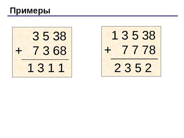 Примеры 1 3 1 1 2 3 5 2 3 5 38 + 7 3 68 1 3 5 38 + 7 7 78