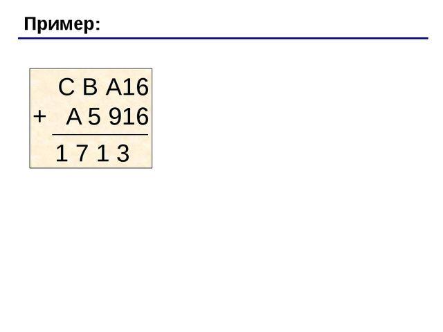 Пример: С В А16 + A 5 916 1 7 1 3