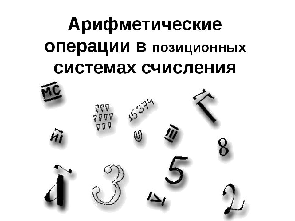 Арифметические операции в позиционных системах счисления