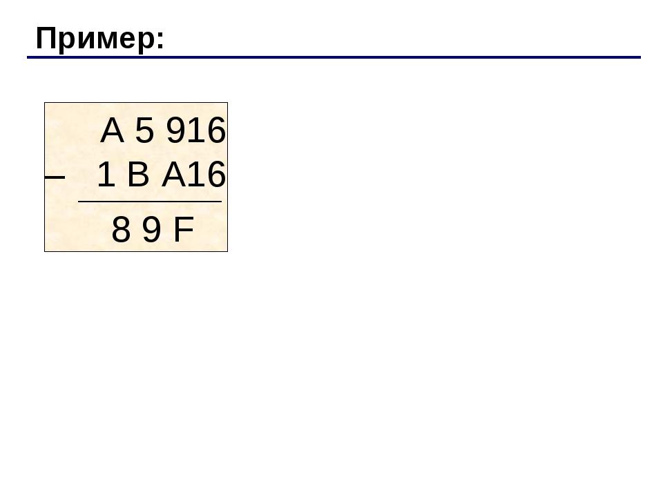 Пример: А 5 916 – 1 В А16 8 9 F