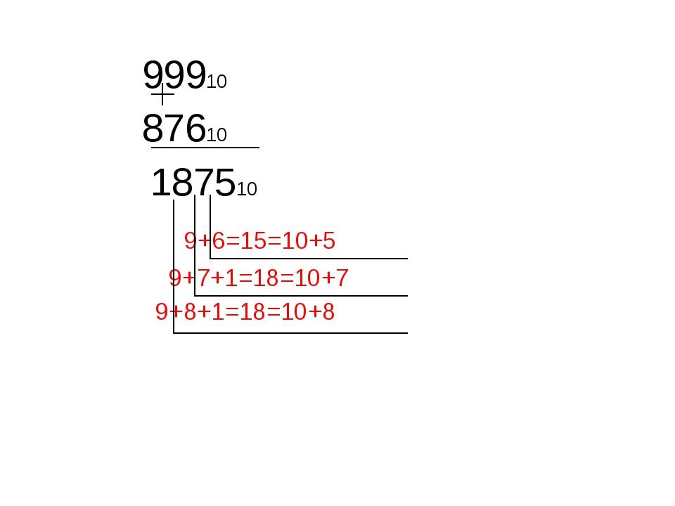 99910 87610  187510  9+6=15=10+5  9+7+1=18=10+7  9+8+1=18=10+8