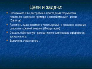 Цели и задачи: Познакомиться с декоративно прикладным творчеством татарского