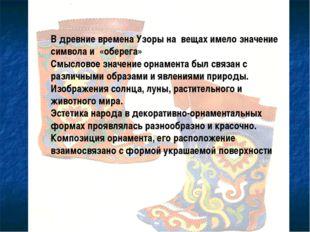 В древние времена Узоры на вещах имело значение символа и «оберега» Смысловое