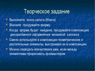 Литература Валеев Ф.Х. Народное декоративное искусство Татарстана. - Казань