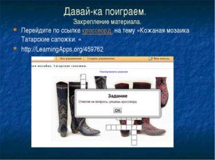 Интернет источники http://www.tatarmaster.ru/catalog/ichigi/5212/ http://tash