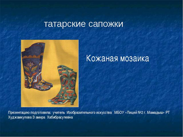 татарские сапожки Презентацию подготовила: учитель Изобразительного искусства...