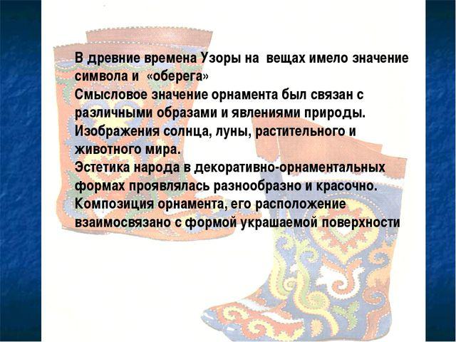 В древние времена Узоры на вещах имело значение символа и «оберега» Смысловое...