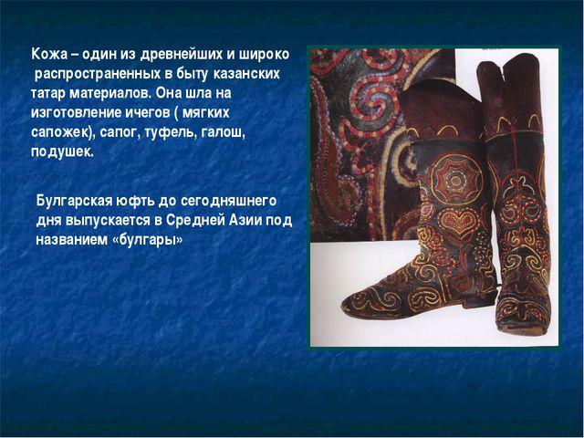 Кожа – один из древнейших и широко распространенных в быту казанских татар ма...