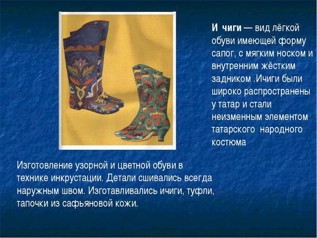 И́чиги— вид лёгкой обуви имеющей форму сапог, с мягким носком и внутренним ж...
