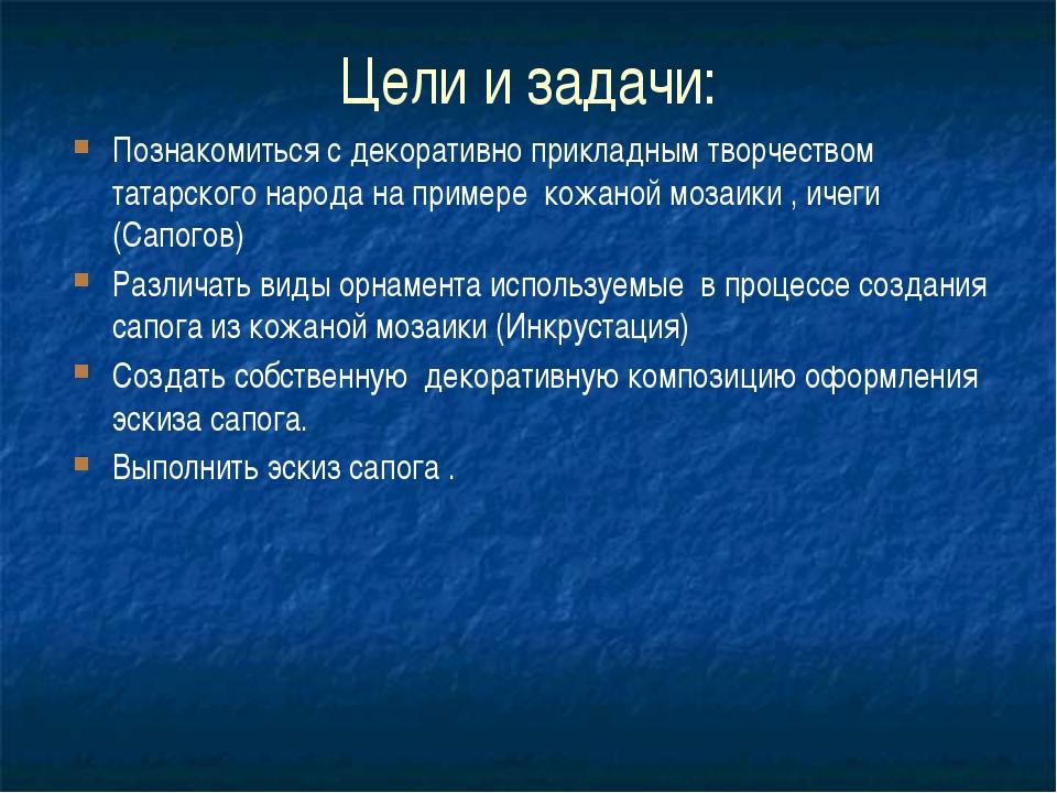 Цели и задачи: Познакомиться с декоративно прикладным творчеством татарского...