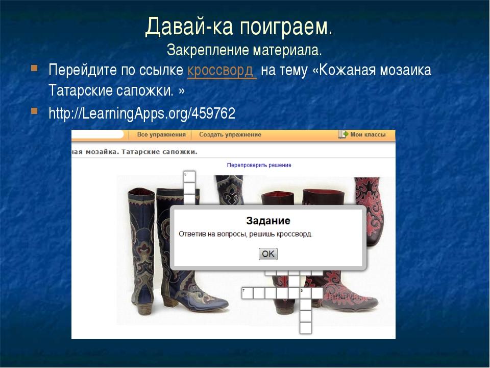 Интернет источники http://www.tatarmaster.ru/catalog/ichigi/5212/ http://tash...