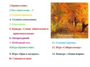 1.Приветствие». 2.Что такое осень…? 3.Осенние приметы. 4. Осенняя композиция