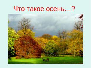 Что такое осень…?