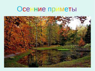 Осенние приметы