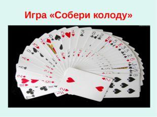 Игра «Собери колоду»