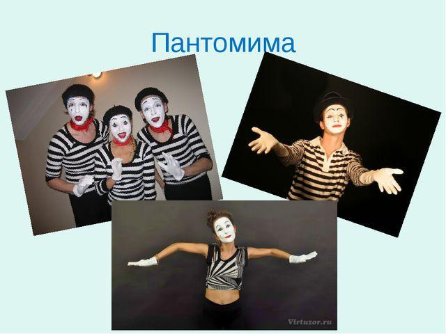 Пантомима