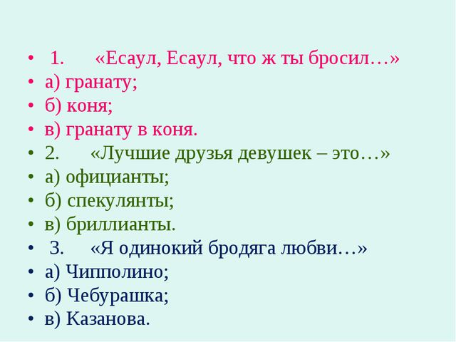 1. «Есаул, Есаул, что ж ты бросил…» а) гранату; б) коня; в) гранату в к...
