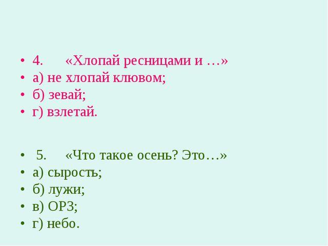 4. «Хлопай ресницами и …» а) не хлопай клювом; б) зевай; г) взлетай. 5....
