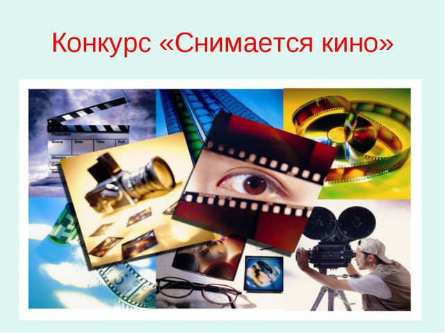 Конкурс «Снимается кино»