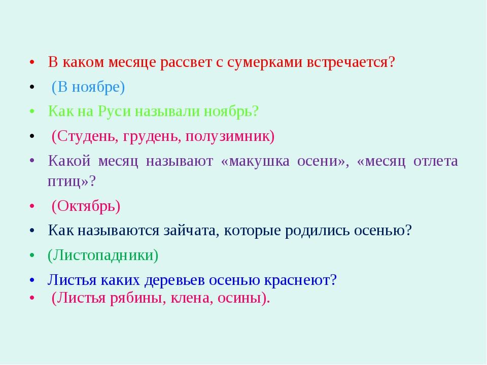 В каком месяце рассвет с сумерками встречается? (В ноябре) Как на Руси назыв...
