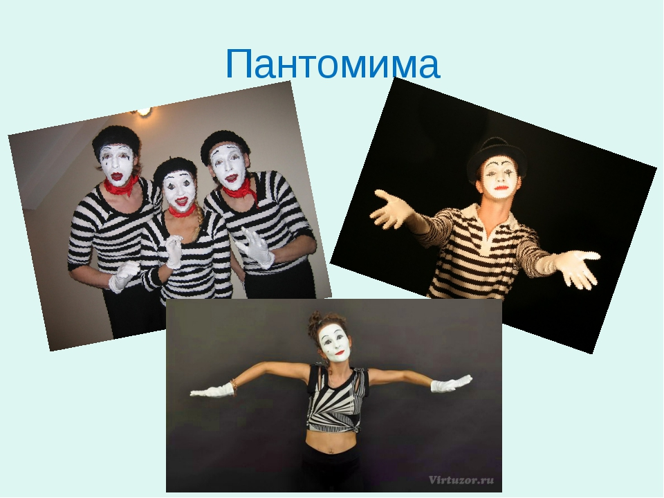 Сценарий к сказке пантомиме