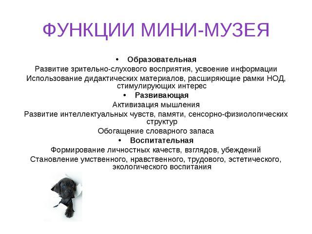 ФУНКЦИИ МИНИ-МУЗЕЯ Образовательная Развитие зрительно-слухового восприятия, у...