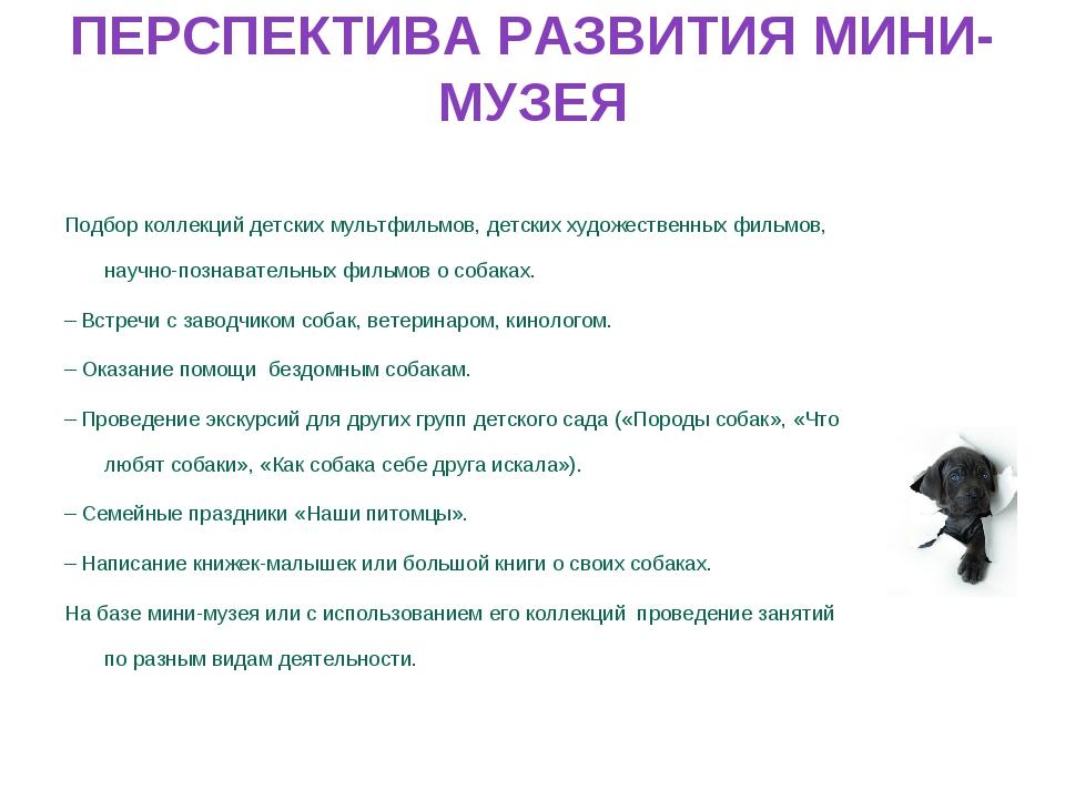 ПЕРСПЕКТИВА РАЗВИТИЯ МИНИ-МУЗЕЯ Подбор коллекций детских мультфильмов, детски...
