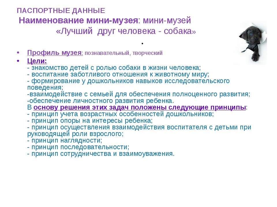 ПАСПОРТНЫЕ ДАННЫЕ Наименование мини-музея: мини-музей «Лучший друг человека...