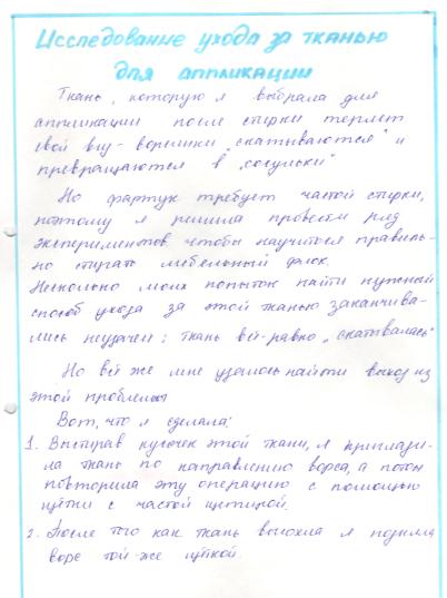 E:\Презентация к семинару\проекты\Ложкина С.А\2002 год сканированный\Безымянный 14.bmp