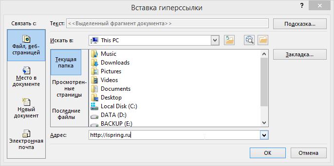 C:\Users\Сергей\Desktop\Как настроить гиперссылки в PowerPoint для публикации в онлайн-формат\02-fail-web-stranitsa.png