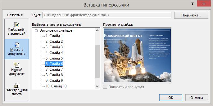 C:\Users\Сергей\Desktop\Как настроить гиперссылки в PowerPoint для публикации в онлайн-формат\01-mesto-v-dokumente.png