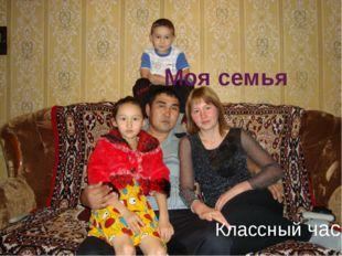 Моя семья Классный час