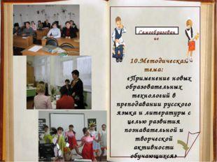 10.Методическая тема: «Применение новых образовательных технологий в преподав