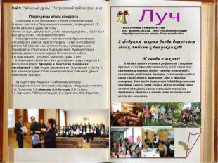Газета основана 1 января 2003 года №15 февраль 2013год МКОУ «Актабанская сред