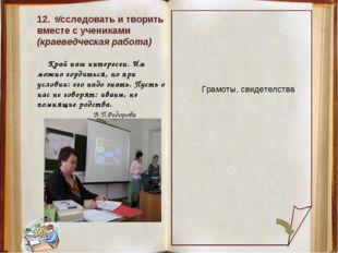 12. Исследовать и творить вместе с учениками (краеведческая работа) Край наш