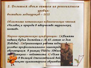 2. Делиться своим опытом на региональном уровне: Фестиваль медиауроков – 2012