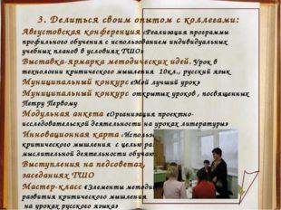 3. Делиться своим опытом с коллегами: Августовская конференция «Реализация пр