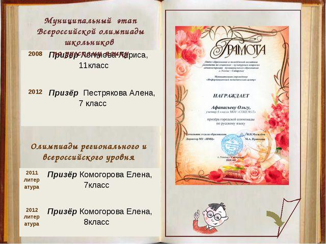 Муниципальный этап Всероссийской олимпиады школьников по русскому языку Олимп...