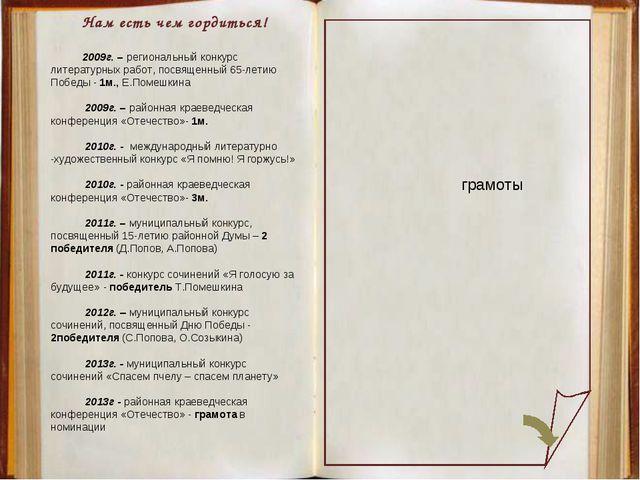 Нам есть чем гордиться! 2009г. – региональный конкурс литературных работ, пос...
