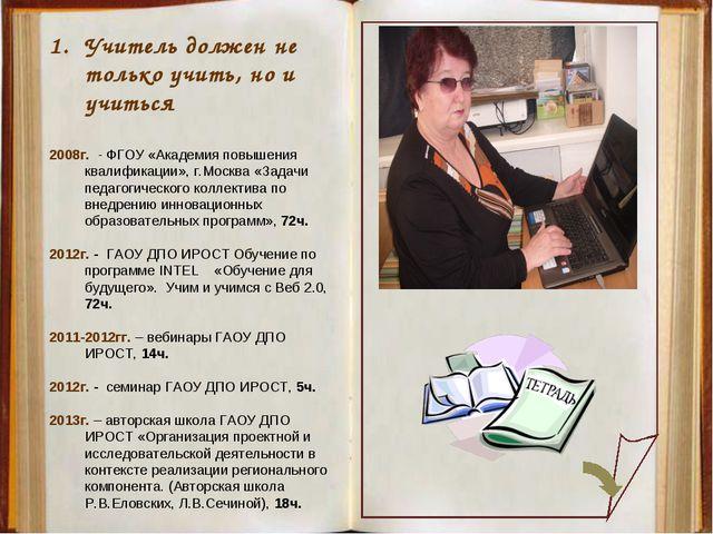 Учитель должен не только учить, но и учиться 2008г. - ФГОУ «Академия повышени...