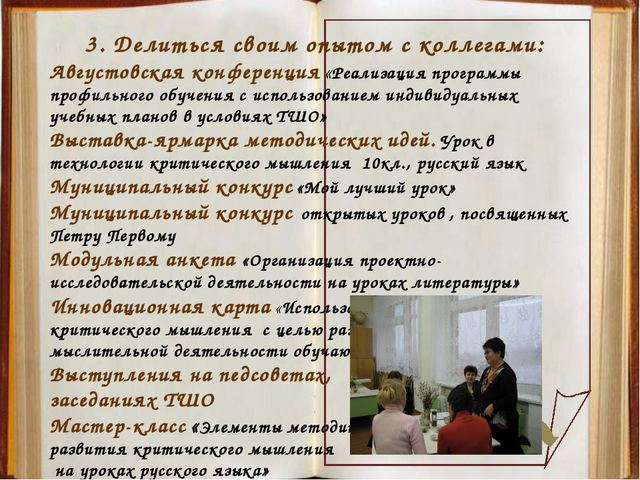 3. Делиться своим опытом с коллегами: Августовская конференция «Реализация пр...