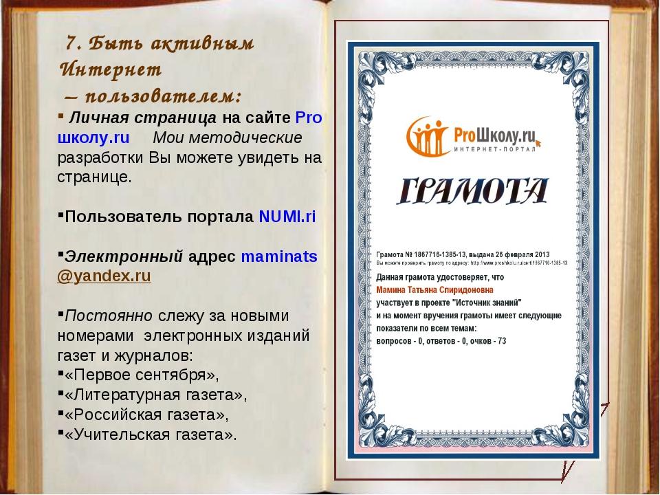 7. Быть активным Интернет – пользователем: Личная страница на сайте Pro школ...