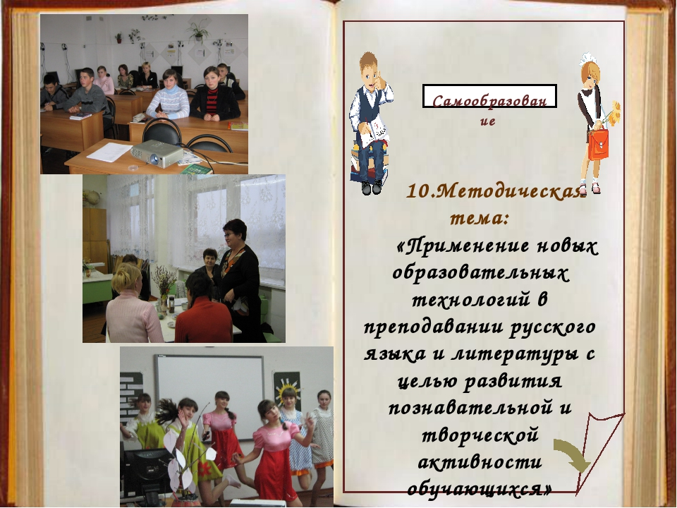 10.Методическая тема: «Применение новых образовательных технологий в преподав...