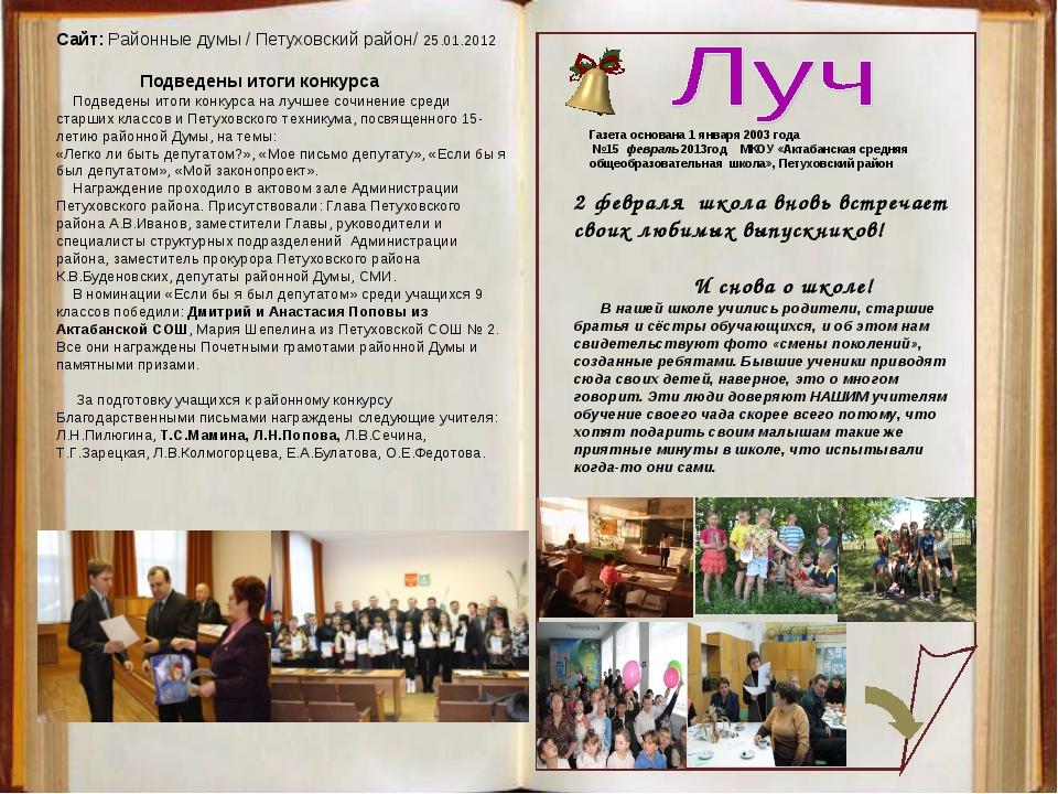 Газета основана 1 января 2003 года №15 февраль 2013год МКОУ «Актабанская сред...