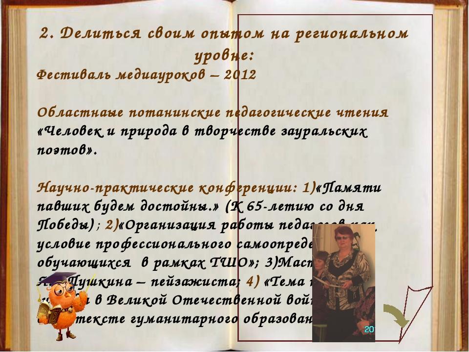 2. Делиться своим опытом на региональном уровне: Фестиваль медиауроков – 2012...