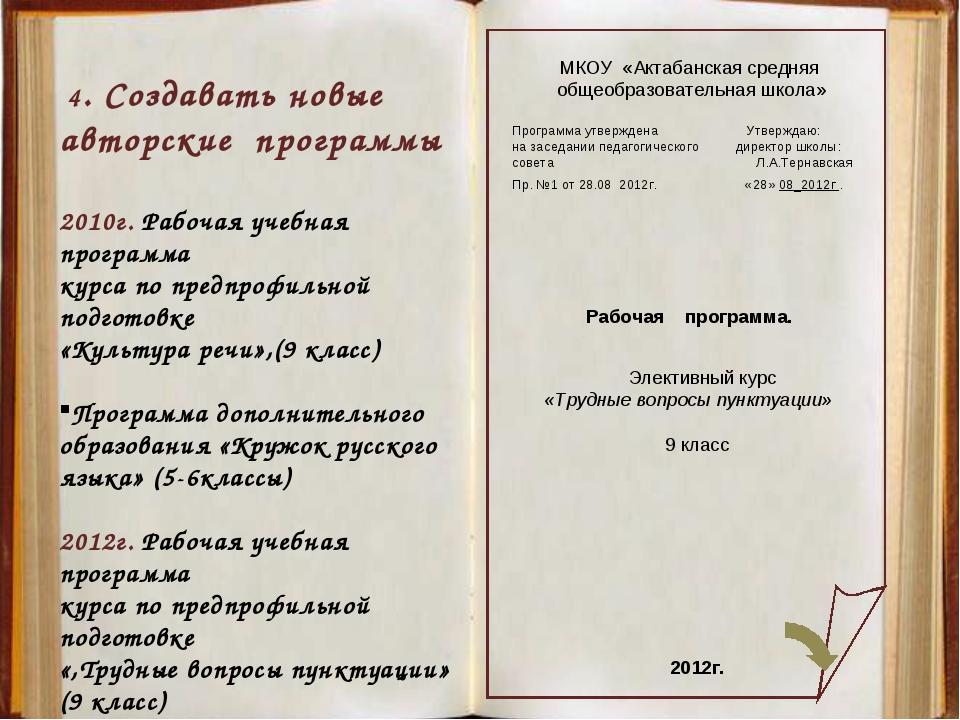 4. Создавать новые авторские программы 2010г. Рабочая учебная программа курс...