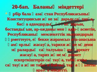 20-бап. Баланың мiндеттерi Әрбiр бала Қазақстан Республикасының Конституциясы