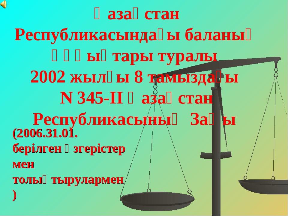 Қазақстан Республикасындағы баланың құқықтары туралы 2002 жылғы 8 тамыздағы N...