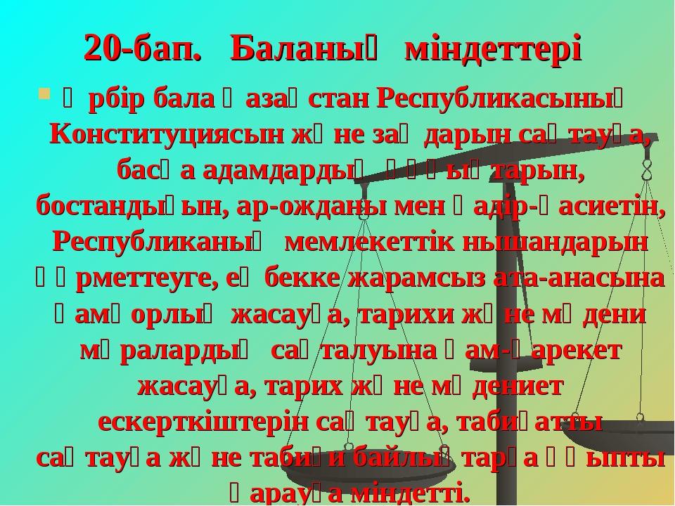 20-бап. Баланың мiндеттерi Әрбiр бала Қазақстан Республикасының Конституциясы...