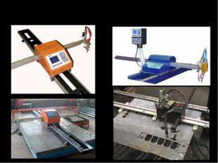 Специализированное сварочное оборудование переносные установки для плазменног